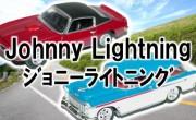 JohnnyLightning ミニカー買取,ジョニーライトニング ミニカー買取,
