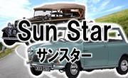 SunStar ミニカー買取,サンスター ミニカー買取,