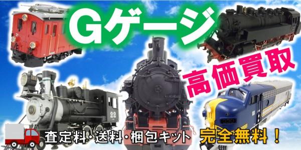 Gゲージ 鉄道模型買取