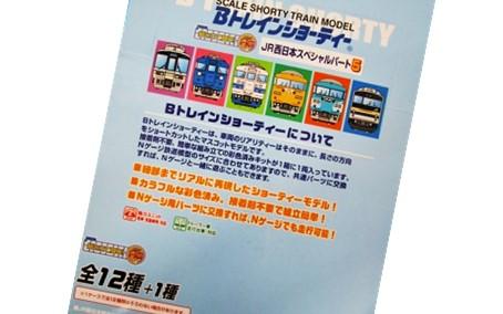 Bトレインショーティー 1BOX JR 西日本スペシャルパート5 買取,Bトレインショーティー 鉄道模型 買取,1BOX JR 西日本スペシャルパート5 買取,おもちゃ 買取,フィギュア 買取,