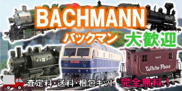 BACHMANN 鉄道模型買取,バックマン 鉄道模型買取,