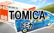 TOMICA 買取,トミカ 買取,トミカ 青箱 買取,トミカ 赤箱 買取,トミカ 黒箱 買取,