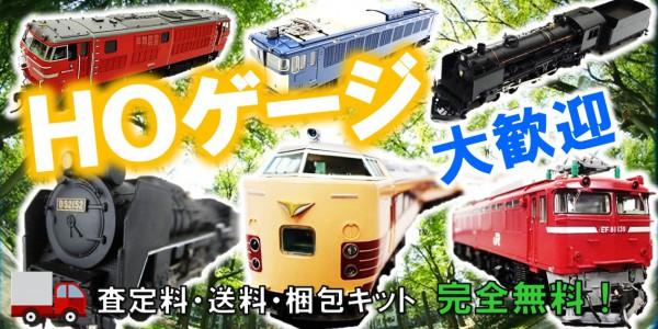 HOゲージ 鉄道模型買取,