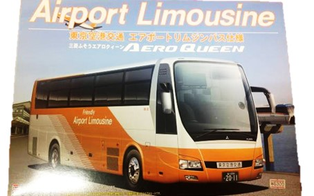 三菱ふそう バス エアロクィーン 東京空港交通 買取,フジミ 観光バス 買取,観光バスシリーズ No.18 三菱ふそう エアロクィーン エアポートリムジンバス仕様 買取,おもちゃ 買取,フィギュア 買取,