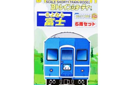 Bトレインショーティー さよなら富士 6両セット 買取,Bトレインショーティー 鉄道模型 買取,さよなら富士 6両セット プラモデル買取,おもちゃ買取,フィギュア 買取,