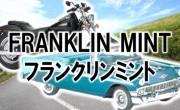 FRANKLIN MINT ミニカー買取,フランクリンミント ミニカー買取,