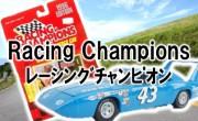 Racing Champions ミニカー買取,レーシングチャンピオン ミニカー買取,