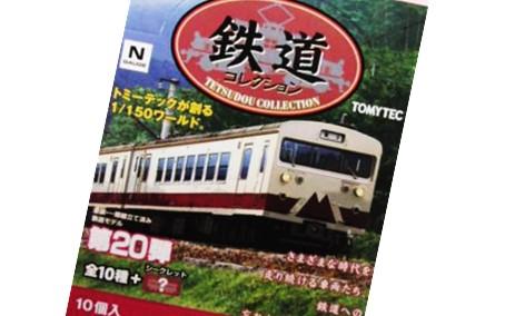 トミーテック 鉄道コレクション 第20弾 1BOX 買取,トミーテック 鉄道コレクション 買取,トミーテック 鉄道模型 買取,おもちゃ 買取,フィギュア 買取,