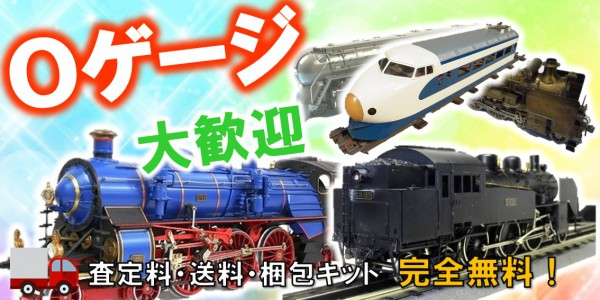 Oゲージ 鉄道模型買取