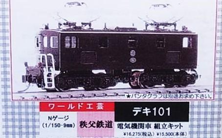 ワールド工芸 秩父/デキ101 鉄道模型買取!