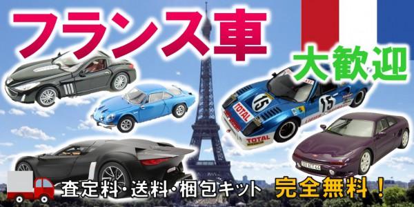 フランス ミニカー買取
