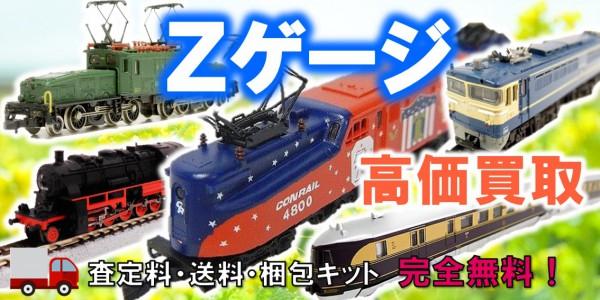 Zゲージ 買取,鉄道模型 買取,おもちゃ買取,