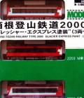 MODEMO/モデモ 箱根登山鉄道2000形 グレッシャーエクスプレス塗装 3両 買取,MODEMO/モデモ Nゲージ 買取,箱根登山鉄道2000形 Nゲージ 買取,おもちゃ 買取,フィギュア 買取,