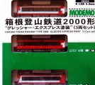 モデモ 箱根登山鉄道2000形 鉄道模型買取!