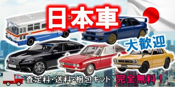 ミニカー日本車買取,