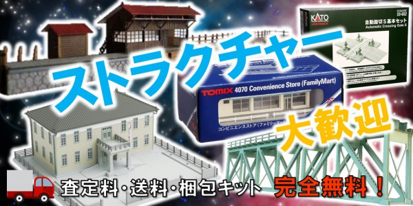 ストラクチャー 鉄道模型買取