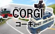 CORGI ミニカー買取,コーギー ミニカー買取,