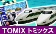 TOMIX 鉄道模型買取, トミックス 鉄道模型買取,