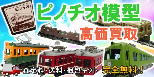 ピノチオ模型 鉄道模型買取,