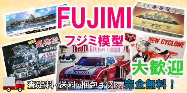 FUJIMI プラモデル買取,フジミ模型 プラモデル買取,