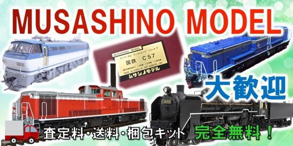 MUSASHINO MODEL 鉄道模型買取,ムサシノモデル 鉄道模型買取,