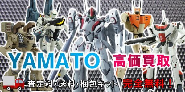 YAMATO フィギュア買取,やまと フィギュア買取