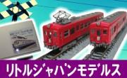 リトルジャパンモデルス 鉄道模型買取,