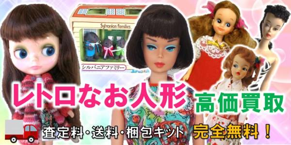 ブライス 買取,Barbie買取,リカちゃん買取,シルバニアファミリー買取,旧タカラ買取,