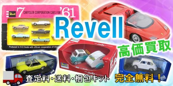 Revell ミニカー買取,レベル ミニカー買取,
