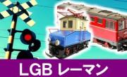 LGB 鉄道模型買取,レーマン 鉄道模型買取,