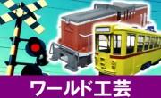 ワールド工芸 鉄道模型買取