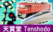 Tenshodo 鉄道模型買取,天賞堂 鉄道模型買取,