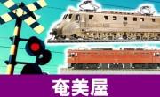 奄美屋 鉄道模型買取,アマミヤ 鉄道模型買取,