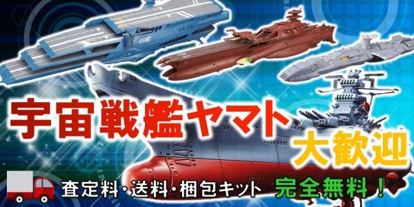 宇宙戦艦ヤマト プラモデル買取