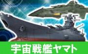 宇宙戦艦ヤマト プラモデル買取,ナスカ プラモデル 買取,ブラックタイガー プラモデル 買取,アンドロメダ プラモデル 買取,アナライザー プラモデル 買取,