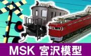 MSK 鉄道模型買取,宮沢模型 鉄道模型買取,
