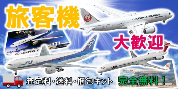 JAL プラモデル買取,ANA プラモデル買取,旅客機 プラモデル買取,
