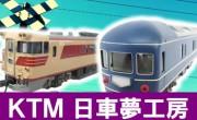 KTM 鉄道模型買取,日車夢工房 鉄道模型買取,