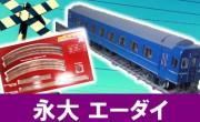 永大 鉄道模型買取,エーダイ 鉄道模型買取,