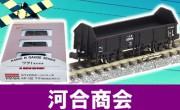 河合商会 鉄道模型買取,カワイ 鉄道模型買取,