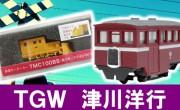 TGW 鉄道模型買取,津川洋行 鉄道模型買取,