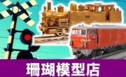 珊瑚模型店 鉄道模型買取,SANGO 鉄道模型買取,