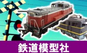 鉄道模型会社 鉄道模型買取,