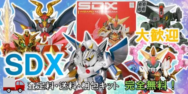 SDX フィギュア買取