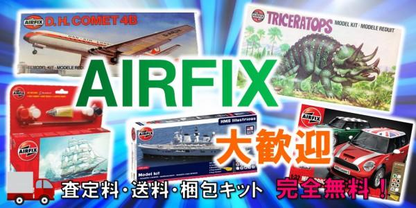 AIRFIX プラモデル買取,エアフィックス プラモデル買取,
