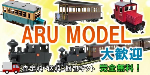 ARU MODEL 鉄道模型買取,