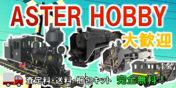 ASTER HOBBY鉄道模型買取,アスターホビー 鉄道模型買取,