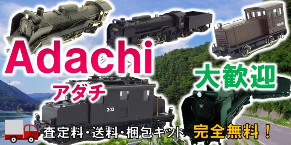 Adachi 鉄道模型買取,アダチ 鉄道模型買取,