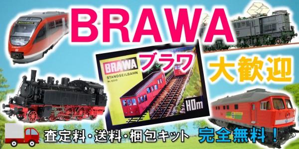 BRAWA 鉄道模型買取,ブラワ 鉄道模型買取,