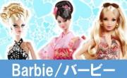 Barbie買取,バービー買取,マテル ドール買取,